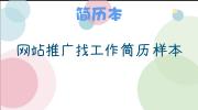 网站推广找工作简历样本