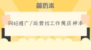 网站推广/运营找工作简历样本