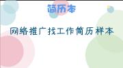 网络推广找工作简历样本