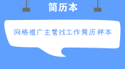 网络推广主管找工作简历样本