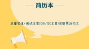 质量管理/测试主管(QA/QC主管)完整简历范文
