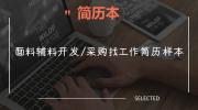 面料辅料开发/采购找工作简历样本