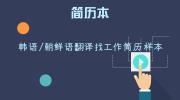 韩语/朝鲜语翻译找工作简历样本