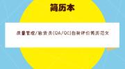 质量管理/验货员(QA/QC)自我评价简历范文