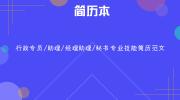 行政专员/助理/经理助理/秘书专业技能简历范文