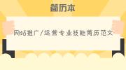 网站推广/运营专业技能简历范文