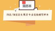 网店/淘宝店长简历专业技能填写样本