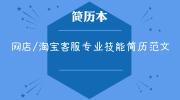 网店/淘宝客服专业技能简历范文