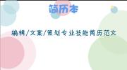 编辑/文案/策划专业技能简历范文