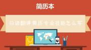 日语翻译简历专业技能怎么写