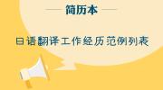 日语翻译工作经历范例列表