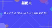 房地产开发/经纪/中介专业技能简历范文