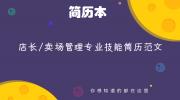 店长/卖场管理专业技能简历范文