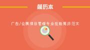 广告/会展项目管理专业技能简历范文