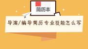 导演/编导简历专业技能怎么写