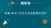 助理/秘书/文员专业技能简历范文