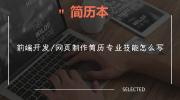 前端开发/网页制作简历专业技能怎么写
