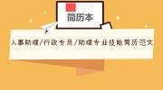 人事助理/行政专员/助理专业技能简历范文