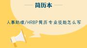 人事助理/HRBP简历专业技能怎么写