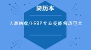 人事助理/HRBP专业技能简历范文