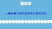 人事助理/HRBP自我评价简历范文