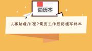 人事助理/HRBP简历工作经历填写样本