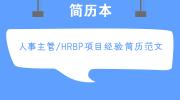 人事主管/HRBP项目经验简历范文
