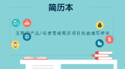 互联网产品/运营管理简历项目经验填写样本