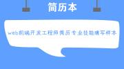 WEB前端开发工程师简历专业技能填写样本