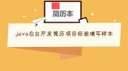 java后台开发简历项目经验填写样本