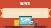 JavaWeb开发简历专业技能怎么写