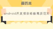 android开发项目经验简历范文