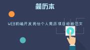 WEB前端开发岗位个人简历项目经验范文