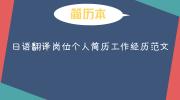 日语翻译岗位个人简历工作经历范文