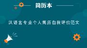 汉语言专业个人简历自我评价范文