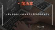 计算机科学与技术类专业个人简历项目经验范文