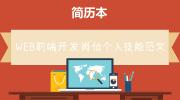 WEB前端开发岗位个人技能范文