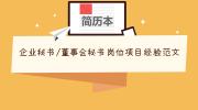 企业秘书/董事会秘书岗位项目经验范文