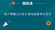 用户界面(UI)设计岗位自我评价范文