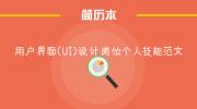 用户界面(UI)设计岗位个人技能范文