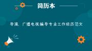 导演,广播电视编导专业工作经历范文