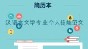 汉语言文学专业个人技能范文