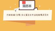 行政经理/主管/办公室主任专业技能简历范文