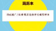 网站推广/运营简历自我评价填写样本