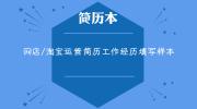 网店/淘宝运营简历工作经历填写样本
