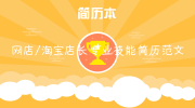 网店/淘宝店长专业技能简历范文
