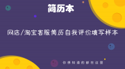 网店/淘宝客服简历自我评价填写样本