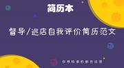 督导/巡店自我评价简历范文