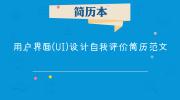 用户界面(UI)设计自我评价简历范文