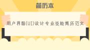 用户界面(UI)设计专业技能简历范文